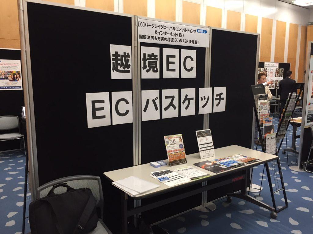 ECfes2018